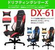 代引不可■取り寄せ商品■DXRACER DX-61 ルームワークス■DXRACERシリーズの中でもひと際鮮やかなモデル。ワイドタイプのモデルがドリフティングシリーズ