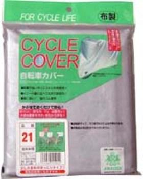 ARADEN(アラデン)非防炎自転車カバー 小型 折畳自転車用 91