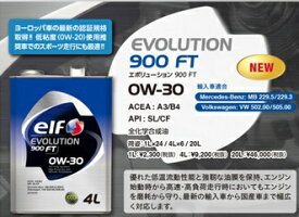 【1L×24缶セット】エルフ(elf)エボリューション/900/FT/0W-30/1L