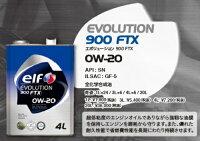 【20L缶】エルフ(elf/)/エボリューション/900/FTX/0W-20