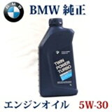 【BMW純正ロングライフオイル LL01 5W30】エンジンオイル ツインパワーターボ 5W-30/1L/ガソリン車用 90232405603/E82 E87 F30 F31 E92 E91 E90 F07 F10 E60 E61 F01 F02 E65 E66 E70 E53 E83 bm-se