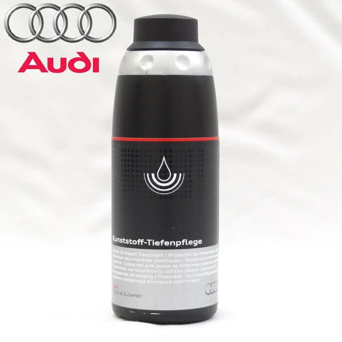 アウディ(Audi) 純正 プラスチック&ラバートリートメント 00A096314020