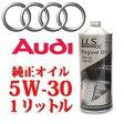 送料無料■アウディ Audi 純正エンジンオイル 5W-30 1L×8本セット■お得な8本セット■A1 A3 A4 A5 A6 A7 A8 Q3 Q5 Q7 S1 S3 S4 S5 S6 S7 S8 TT