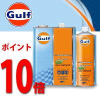 【送料無料】Gulf(ガルフ)エンジンオイル
