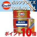Gulf BLAZE(ガルフ ブレイズ 10W40) 10W-40 20L/鉱物油 SL/CF/MA 2輪車、4輪共用 エンジンオイル gfbz