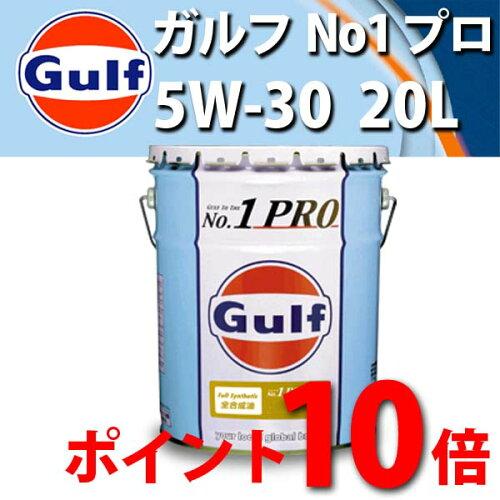 送料無料 ガルフ ナンバーワンプロ 5W-30(GULF No1 PRO 5W30)20L/全合成油 エンジンオイル gfnwp