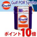 送料無料 Gulf PRO SYNTHE 0W-20(ガルフ プロシンセ 0W20) エンジンオイル 20L /部分合成油 SN gfprs
