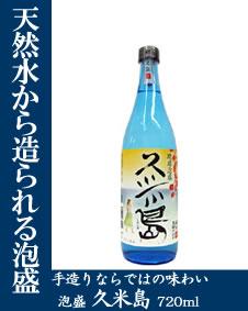 米島の天然水から造られるまろやかな泡盛久米島【泡盛】 〔米島酒造所〕 30度 720ml【RCP】