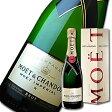 ★人気NO.1シャンパン!★モエ・エ・シャンドンブリュット・アンペリアル【正規】【箱付き】【楽ギフ_包装】【楽ギフ_のし宛書】【RCP】【wine】※ヴィンテージが現行ヴィンテージに変更になる場合がございます。