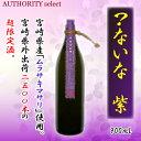 ?ないな紫〔明石酒造〕25度900ml【限定】【焼酎】【父の日】【お中元】