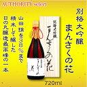 別格大吟醸 まんさくの花 〔日の丸醸造〕 16度 720ml 【木箱入り】【日本酒】【クール】【ギフト】【父の日】【お中元】【お歳暮】