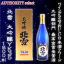 北雪 大吟醸 YK35 〔北雪酒造〕 720ml【箱入】【日本酒】【ギフト】【父の日】【お中元】