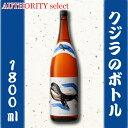 くじらのボトル〔大海酒造〕25度1800ml【芋焼酎】【鹿児島】