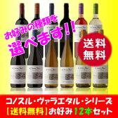 ★送料無料・よりどり12本!★コノスル・ヴァラエタル・シリーズお好み12本セット【セット】【RCP】【wine】