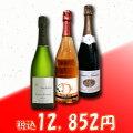 シャンパーニュ豪華飲み比べ3点セット価格あり
