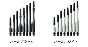 ダーツシャフト【フィット】フィットシャフトカーボンノーマルスピンパールホワイト3