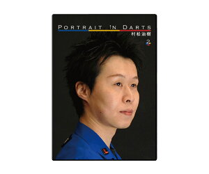DVD【ピーアイディー】ポートレイト・イン・ダーツ2村松治樹
