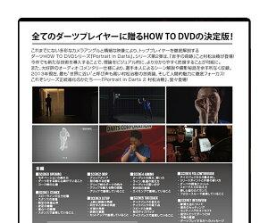 【予約商品】DVD【ピーアイディー】ポートレイト・イン・ダーツ2村松治樹