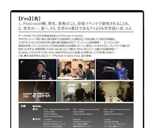 ダーツ【予約商品】DVD【ピーアイディー】ポートレイト・イン・ダーツ・フェス