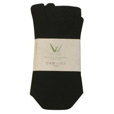 【ゆうパケット可】ささ和紙/SASAWASHI / メンズ5本指靴下ブラック(24〜26cm)