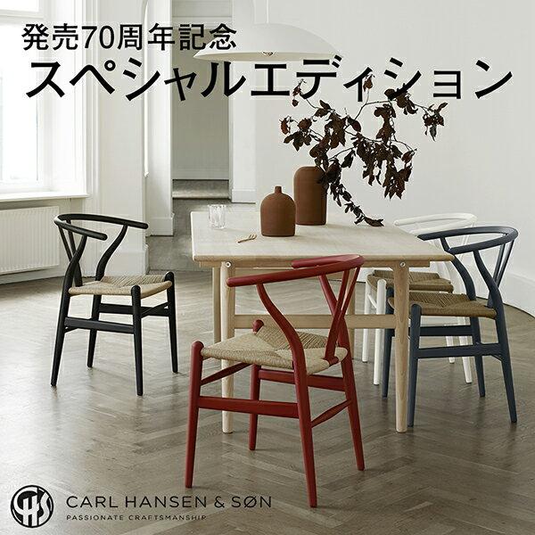 【正規取扱販売店】今だけレザークッションプレゼント!カールハンセン & サンCH24 SOFT マットカラー ビーチ ナチュラル ペーパーコードワイチェア Yチェア クラフトマンシップサイズ:W55×D51×H76・SH45cmWISHBONE CHAIR 名作椅子 椅子