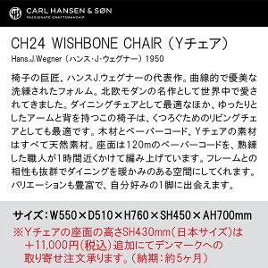 【正規取扱販売店】カール・ハンセン&サンCH24WISHBONECHAIRYチェアウォールナットナチュラルペーパーコード(オイルフィニッシュ)SH43cmCarlHansen&Søn/Hans.J.Wegner(ハンス・J・ウェグナー)Size:W550×D510×H740×SH430×AH680mm