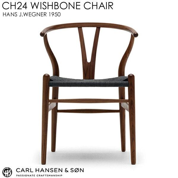 【正規取扱販売店】CH24 WISHBONE CHAIRYチェア ウォールナット ブラックペーパーコード(クリア塗装)