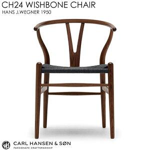 【正規取扱販売店】カール・ハンセン&サンCH24WISHBONECHAIRYチェアチェリーブラックペーパーコード(オイルフィニッシュ)SH43cmCarlHansen&Søn/Hans.J.Wegner(ハンス・J・ウェグナー)Size:W550×D510×H740×SH430×AH680mm