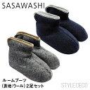 【送料無料】ささ和紙(SASAWASHI)ルームブーツ 表地ウール 2...