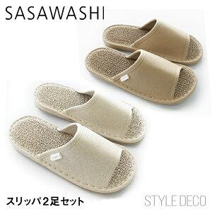 ささ和紙/SASAWASHIスリッパ2足セットM:(22〜24.5cm)L:(24〜26.5cm)