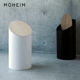 【送料無料】MOHEIM(モヘイム) / SWING BIN ゴミ箱サイズ:φ210×H430mm / 8L