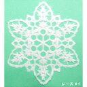 【ゆうパケット可】家田紙工株式会社 スノーフレーク伝統的な美濃の手漉き和紙 雪の結晶 壁...
