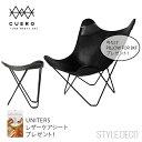 【即納可】今だけピロープレゼント!cuero クエロ BKF Chair + フットレスト SETバタフライチェア スツール(ブラックレザー)フレーム:スチール レザー:ベジタブルタンニンなめし革 1
