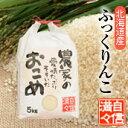 30年産低農薬「農家の愛情たっぷりそそいだおこめ」北海道産米...