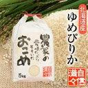令和元年産 北海道南るもい産米 「農家の愛情たっぷりそそいだお米」ゆめぴりか(玄米)2kg