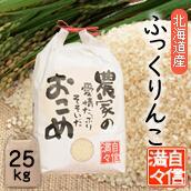 「米」「玄米」「25kg(10kg・10kg・5kg)」北海道南るもい産【ふっくりんこ】令和元年産低農薬米「農家の愛情たっぷりそそいだおこめ」(10kg×2個)+5kgふっくりんこ/フックリンコ/北海道/低農薬/お米