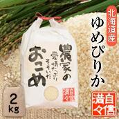 「米」「無洗米」「2kg」北海道南るもい産【ゆめぴりか】令和2年産低農薬米「農家の愛情たっぷりそそいだおこめ」【楽ギフ_包装】【楽ギフ_のし宛書】ゆめぴりか/ユメピリカ/北海道/お米