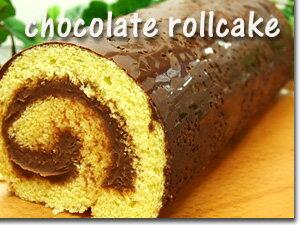 チョコロール店長がどうしても食べたい!と自ら作り出したロールケーキチョコレートたっぷり、スポンジはふわふわしっとり♪1本まるごと送料無料でお届けします!
