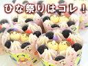 ひな祭り用にアイスカップケーキ作っちゃいました♪2011年も好評発売決定!プチベリー『雛』