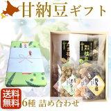 函館大粒大豆たまふくら枝豆の甘納豆6種セット(送料無料)-函館石黒商店