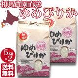 【相馬農園さんのゆめぴりか10kg(5kg×2)】北海道北斗産28年度新米湛水直播栽培米【送料無料】
