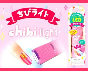 ラッキートレンディ ちびライト LED 1801 ジェルネイル用 持ち運びに便利!ハンディサイズ