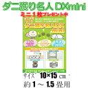 【送料無料!ネコポス限定!】 ダニ獲り名人DX ミニ 10枚...