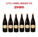 【送料無料!】健康ぶどう酢ロイヤルビワミン1.8L×ビワミン100ML10本サービス中!期間限定