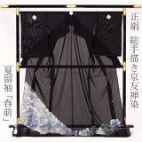 絽夏黒留袖