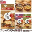 【同種50食セット】味噌汁 フリーズドライ 豚汁 茄子 野菜