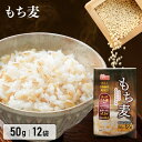 【ポイント5倍☆10日限定】もち麦 600g(50g×12袋) スーパーフード もちむぎ食物繊維 雑穀 穀物 リッチもち麦 アイリスフーズ