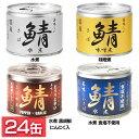 【24缶】サバ缶 鯖缶 伊藤食品 美味しい鯖 190g 送料