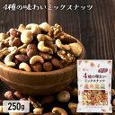 【4袋】ナッツ ミックスナッツ 無塩 食塩無添加 4種の味わいミックスナッツ 2