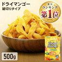 \1000円ポッキリ/ ドライフルーツ マンゴードライマンゴ